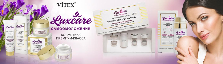 LuxeCare Самоомоложение