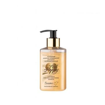 Роскошный шампунь-кондиционер для волос парфюмированный