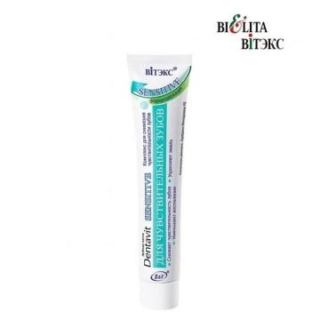 Зубная паста «Dentavit Sensitive» (для чувствительных зубов)