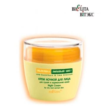 Крем ночной для лица с маслом облепихи, экстрактами облепихи и липового цвета для сухой и нормальной кожи