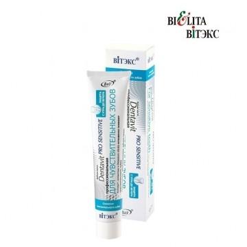 Dentavit Pro Sensitive Профессиональная для чувствительных зубов