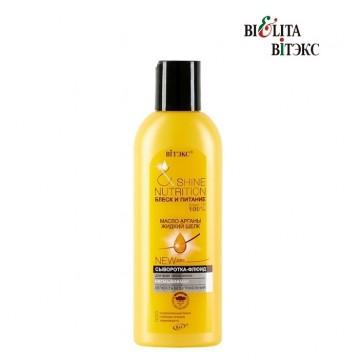 Сыворотка-флюид масло арганы + жидкий шелк для всех типов волос несмываемая