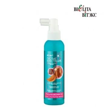 Лосьон-активатор для густоты волос