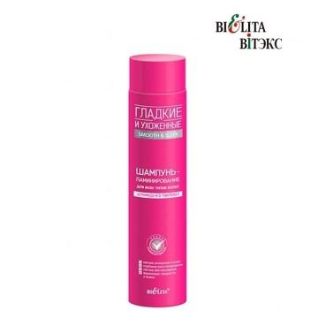 Шампунь-ламинирование для всех типов волос