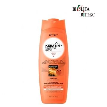 """Keratin + жидкий Шелк шампунь для всех типов волос """"Восстановление и зеркальный блеск"""""""