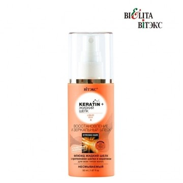 """Keratin + жидкий Шелк флюид жидкий шелк для всех типов волос несмываемый """"Восстановление и зеркальный блеск"""""""