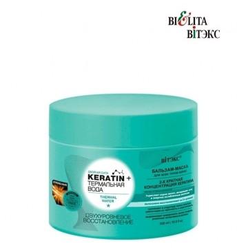 """Keratin + Термальная вода бальзам-маска для всех типов волос """"Двухуровневое восстановление"""""""
