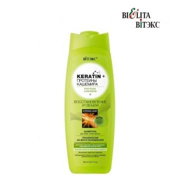 """Keratin + протеины Кашемира шампунь для всех типов волос """"Восстановление и объем"""""""