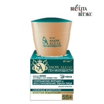 Альго-КРЕМ для лица и кожи вокруг глаз Разглаживание и повышение тонуса кожи 24 часа 55+
