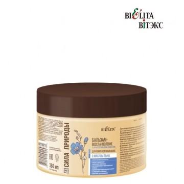 Бальзам-восстановление с маслом льна для поврежденных волос с антистатическим эффектом