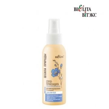 Спрей-термозащита с маслом льна для поврежденных волос с антистатическим эффектом несмываемый