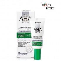 Крем-компресс для кожи вокруг глаз с аминокислотами