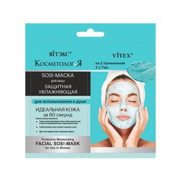 Защитная увлажняющая SOS!-маска для лица для использования в душе