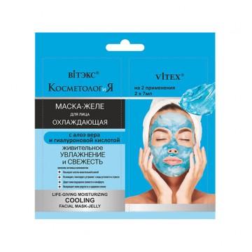 """Охлаждающая маска-желе для лица """"Живительное увлажнение и свежесть"""""""