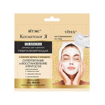 Ревитализирующая oil-маска д/лица,шеи и декольте с маслом арганы и миндаля