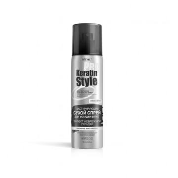 Сухой спрей для текстурирования и укладки волос