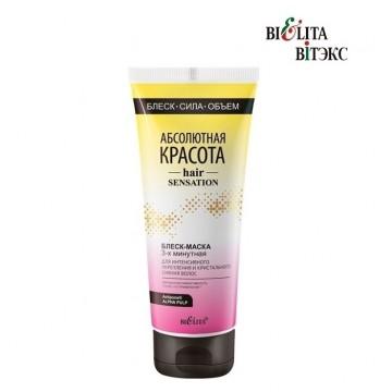 Блеск-маска 3-х минутная для интенсивного укрепления и кристального сияния волос