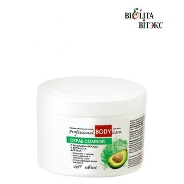 Скраб солевой с маслом авокадо и бергамота для тела