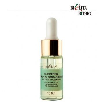 Сыворотка «Энергия омоложения» для лица, шеи, декольте с коэнзимом Q10, витамином РР и D-пантенолом (3х10мл)