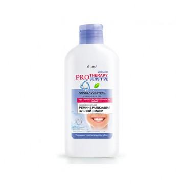 Ополаскиватель для полости рта при гиперчувительности зубов Реминерализация зубной эмали