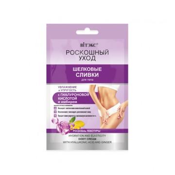 Шелковые сливки для тела увлажнение и упругость с гиалуроновой кислотой