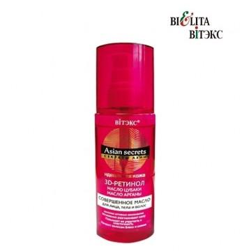 Совершенное масло для лица, тела и волос