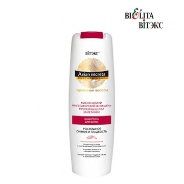 Шампунь для волос «Роскошное сияние и гладкость»