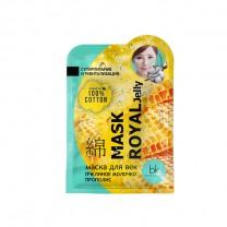 Маска для век MASK ROYAL jelly пчелиное молочко прополис